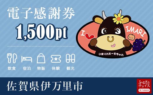 伊万里市電子感謝券 1,500pt(1pt=1円)
