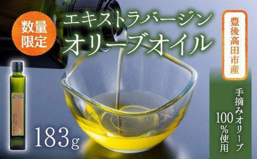 D2-04 【希少品】豊後高田産100%手摘みエキストラバージンオリーブオイル(183g)
