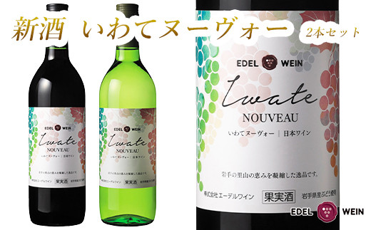 新酒いわてヌーヴォー 赤・白 2本セット エーデルワイン 【621】