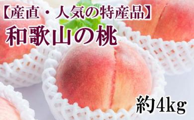 ■【産直・人気の特産品】和歌山の桃 約4kg・秀選品