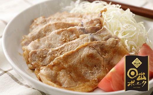 <日出ポーク>生姜焼きセット 豚ロース(400g)&肩ロース(500g)【1078237】