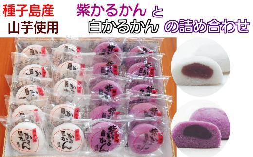 種子島産の山芋を原料に、紫かるかんと白かるかんの詰め合わせセットです。