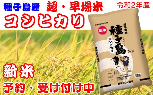 種子島産の超早場米【令和2年産】新米の受付を開始いたします!