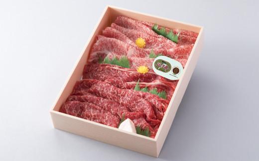 050H04 極上近江牛スライスセット1kg[高島屋選定品]