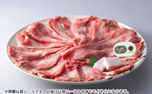 030H05 近江牛肩ロースまたは赤身モモ すき焼き用700g[高島屋選定品]