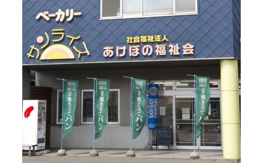 ベーカリーサンライズは、北海道岩内郡岩内町で地元に親しまれている、パンを売る福祉施設です。
