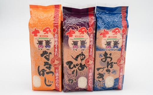 士別市産お米【精米2kg×3品種】