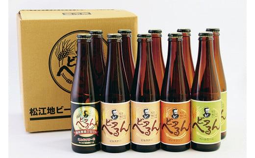 20020-35 松江地ビール「ビアへるん」詰め合わせ