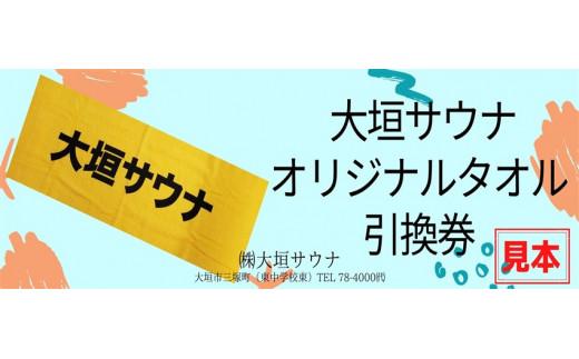 タオル引換券(見本)