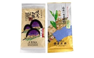 新茶<八女茶飲みくらべ>玉露と特上煎茶【2020年6月上旬発送開始予定】