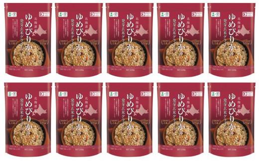 20A08 ゆめぴりかの発芽玄米グラノーラ(※発送に遅延が生じております)