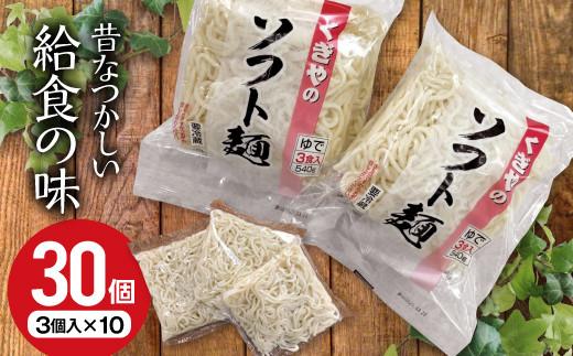 FT18-100 【麺一筋 くぎや】 くぎやのソフト麺 3個入×10
