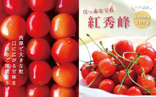 [初夏の味覚]真室川町産 紅秀峰700g(350g×2)