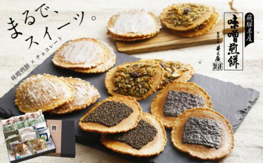 無添加・国産原材料にこだわった味噌煎餅7種14袋[A0002]