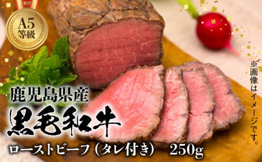 027-06 A5等級 鹿児島県産 黒毛和牛ローストビーフ(タレ付き)
