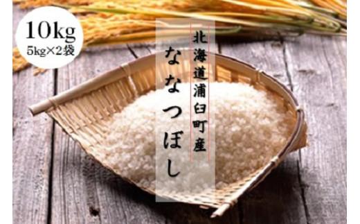 27 ななつぼし(精米) 10kg【新米のため10月下旬以降発送】