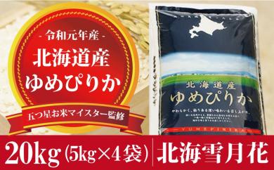 令和元年産!五つ星お米マイスター監修 北海道岩見沢産ゆめぴりか20kg※一括発送