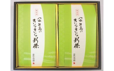 【ギフト用】【受付開始】新茶をお届け!大走り新茶 深蒸し茶セット【2020年4月下旬発送開始予定】