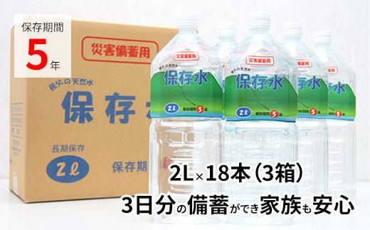 5年保存水 2L×18本(36L/3箱)4人家族で3日分の備蓄量