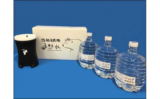 信越自然郷 天然水  (天然水8ℓ×3本+エコサーバー1台)1回お届け