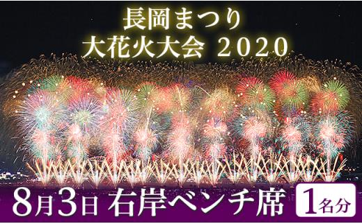 【8月3日】長岡まつり大花火大会「右岸ベンチ席(1名分)」