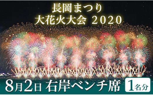 【8月2日】長岡まつり大花火大会「右岸ベンチ席(1名分)」