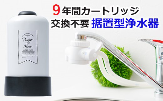 【77056】浄水器インテリア高級ステンレス カラー:白