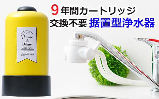 【77054】浄水器インテリア高級ステンレス カラー:黄