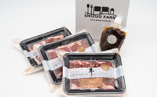 士別産サフォークラムスライスセット【スライス150g×3個 焼き肉のたれ1個】