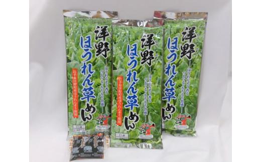 洋野町のほうれん草を練りこんだ香り豊かなうどんです