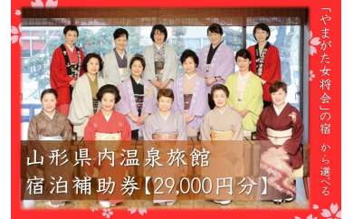 W003 山形県内温泉旅館 宿泊補助券(やまがた女将会の宿)E