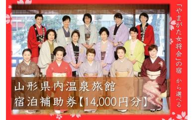 W002 山形県内温泉旅館 宿泊補助券(やまがた女将会の宿)D