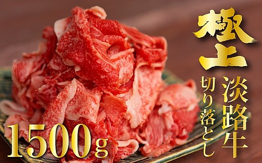 BY26:淡路牛の切り落とし1.5kg(300g×5パック)