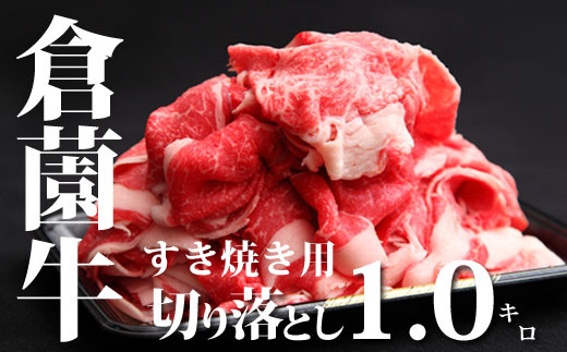 黒毛和牛切落し<すき焼き用1.0kg :倉薗牧場>  SBF003