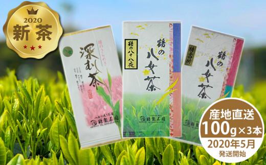 新茶予約!<3種飲み比べ>鶴製茶園の八女茶セット 【2020年5月発送開始】