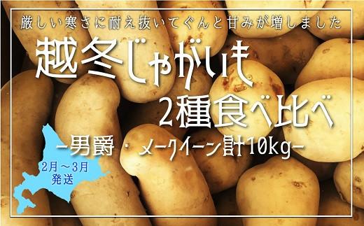 高糖度なめらかな舌ざわり 北海道産越冬じゃがいも 10㎏2品種食べ比べ 02_A040