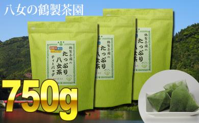 ゴクゴク飲める☆彡たっぷり八女茶(お徳用ティーパック 水出し茶・ホット兼用)