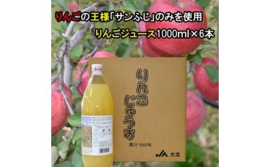 大北産サンふじ100%使用 りんごジュース 1000ml × 6本