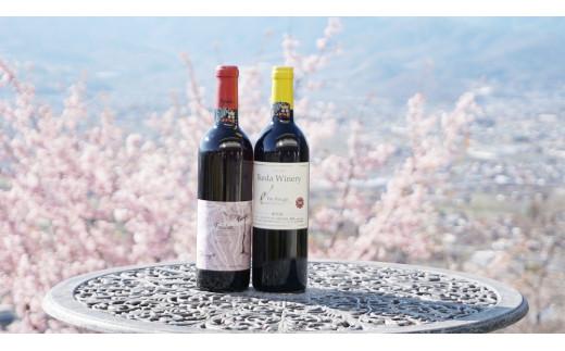 B2-615.勝沼ぶどうの丘推奨 赤ワイン2本セット