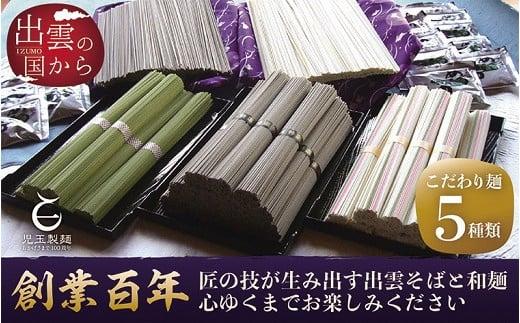 A048:創業百年老舗の味 児玉製麺「出雲そば・和麺詰合せ」