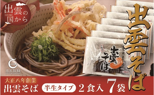 A046:創業百年老舗の味 児玉製麺「出雲半生そば(14人前)つゆ付き」