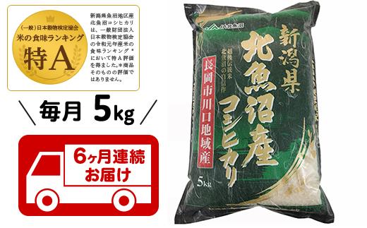 【6ヶ月連続お届け】北魚沼産コシヒカリ(長岡川口地域)5kg