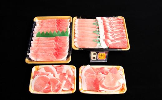 黒豚しゃぶしゃぶセット<三島畜産> SMT03