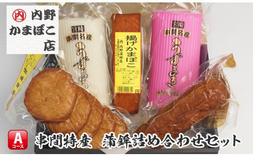 こだわりの味【串間特産 蒲鉾詰め合わせセットA】K-A2
