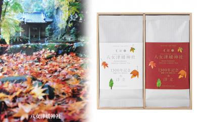 八女津媛神社創建1300年記念ラベルギフト大福茶 八女茶2本セット(桐箱入り)