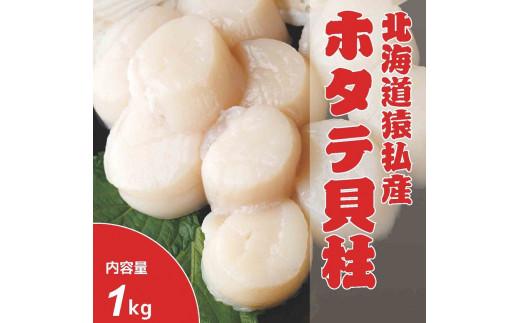 【定期便】北海道猿払産冷凍ホタテ貝柱1㎏×3か月【01004】