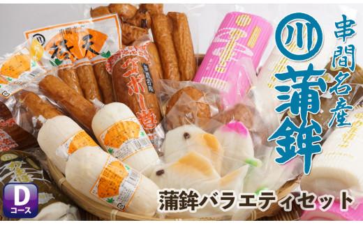 ふるさと串間の味【蒲鉾バラエティセット】Q-D1