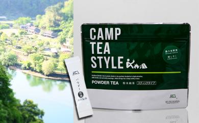 CAMP TEA STYLE(粉末緑茶)スティックタイプ 煎茶(媛しずく)0.5g×20包 5袋セット