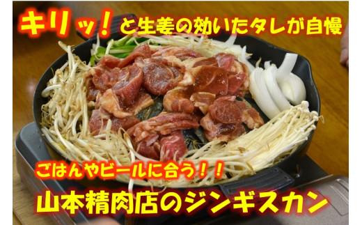 山本精肉店のジンギスカン