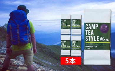 CAMP TEA STYLE(粉末緑茶) 玉露(心)40g×5本セット